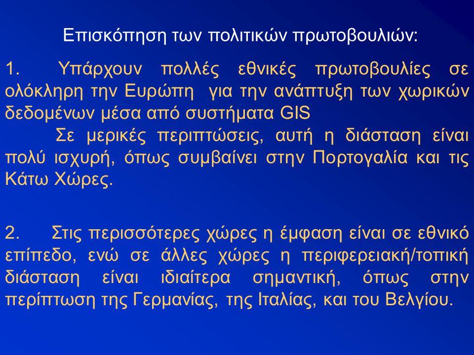 1. Υπάρχουν πολλές εθνικές πρωτοβουλίες σε ολόκληρη την Ευρώπη για την ανάπτυξη των χωρικών δεδομένων μέσα από συστήματα GIS Σε μερικές περιπτώσεις, α