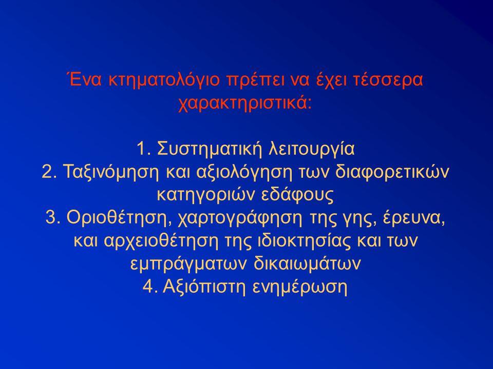 Ένα κτηματολόγιο πρέπει να έχει τέσσερα χαρακτηριστικά: 1.