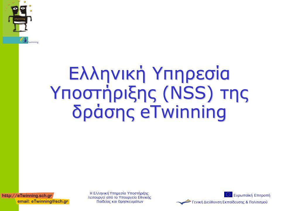 Ευρωπαϊκή Επιτροπή Γενική Διεύθυνση Εκπαίδευσης & Πολιτισμού Η Ελληνική Υπηρεσία Υποστήριξης λειτουργεί από το Υπουργείο Εθνικής Παιδείας και Θρησκευμάτων Ελληνική Υπηρεσία Υποστήριξης (NSS) της δράσης eTwinning