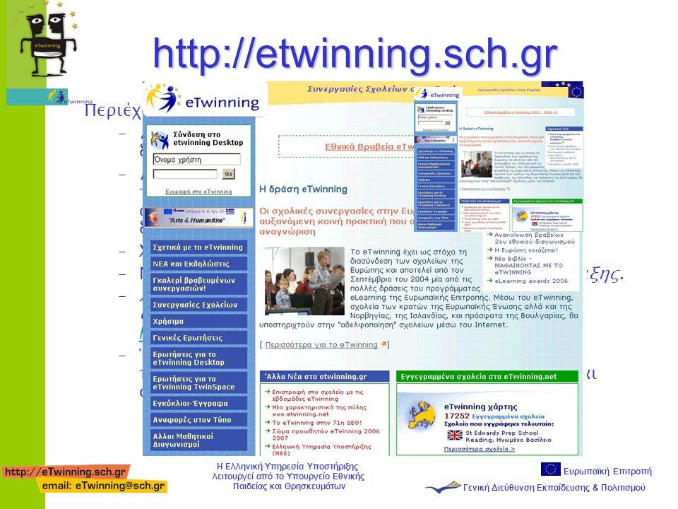 Ευρωπαϊκή Επιτροπή Γενική Διεύθυνση Εκπαίδευσης & Πολιτισμού Η Ελληνική Υπηρεσία Υποστήριξης λειτουργεί από το Υπουργείο Εθνικής Παιδείας και Θρησκευμάτων http://etwinning.sch.gr Ο δικτυακός τόπος του Ελληνικού ΝSS περιέχει επίσης: •Ειδικά τμήματα με συνήθεις ερωτήσεις (FAQ), τα οποία ανανεώνονται συνεχώς με απαντήσεις στις συχνότερες ερωτήσεις των εκπαιδευτικών σχετικά με τη δράση eTwinning.
