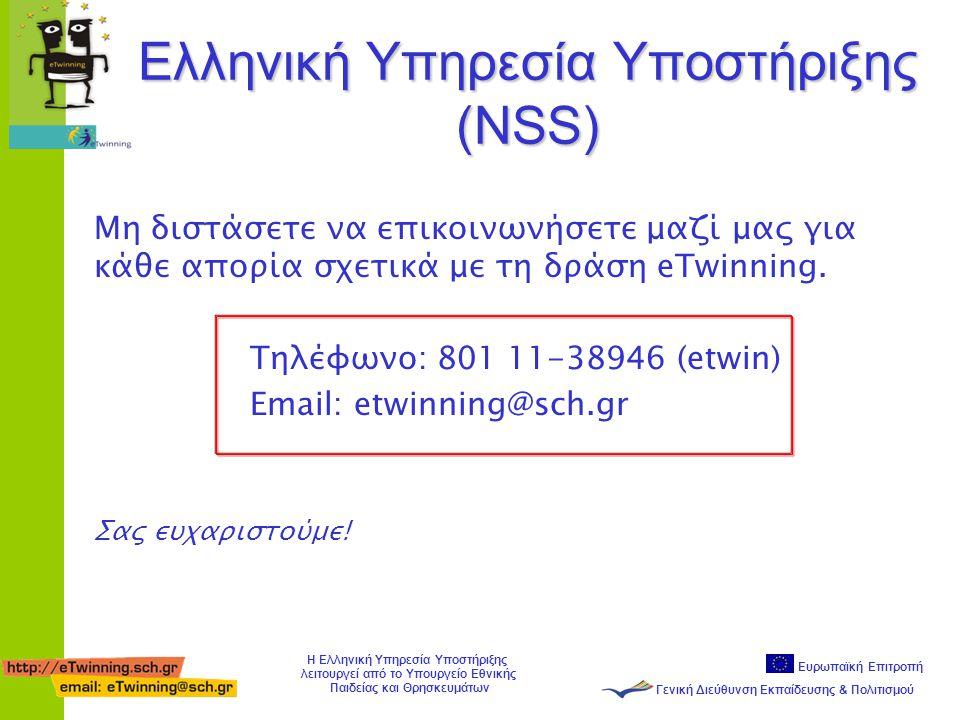 Ευρωπαϊκή Επιτροπή Γενική Διεύθυνση Εκπαίδευσης & Πολιτισμού Η Ελληνική Υπηρεσία Υποστήριξης λειτουργεί από το Υπουργείο Εθνικής Παιδείας και Θρησκευμάτων Ελληνική Υπηρεσία Υποστήριξης (NSS) Μη διστάσετε να επικοινωνήσετε μαζί μας για κάθε απορία σχετικά με τη δράση eTwinning.