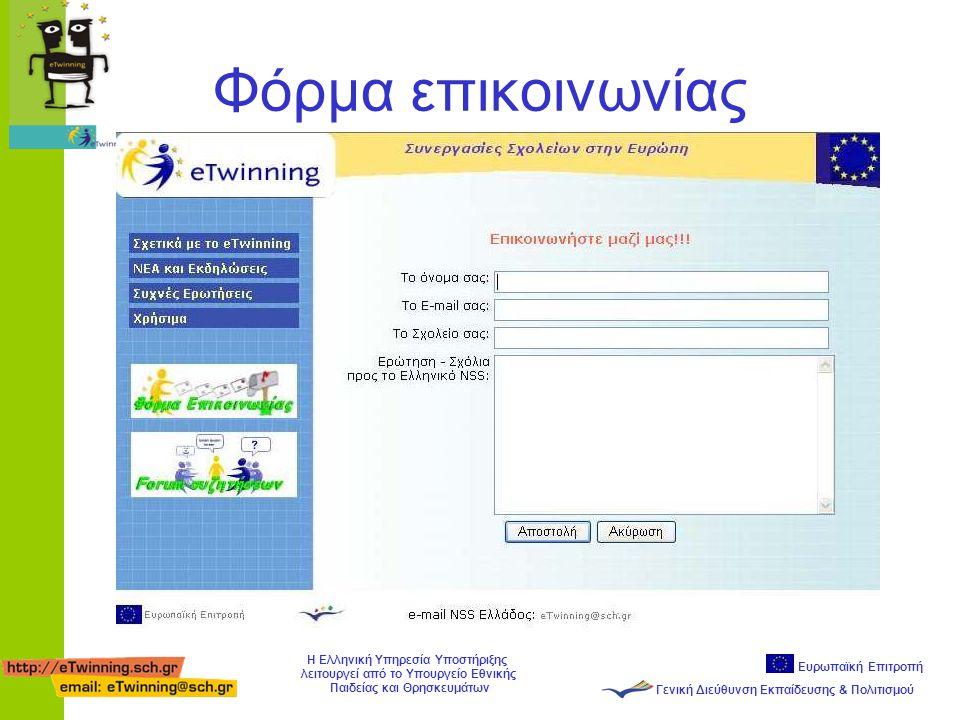 Ευρωπαϊκή Επιτροπή Γενική Διεύθυνση Εκπαίδευσης & Πολιτισμού Η Ελληνική Υπηρεσία Υποστήριξης λειτουργεί από το Υπουργείο Εθνικής Παιδείας και Θρησκευμάτων Φόρμα επικοινωνίας