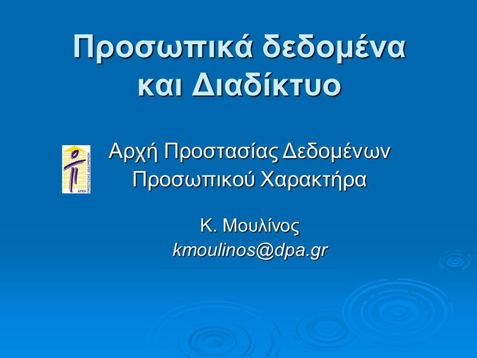 Προσωπικά δεδομένα και Διαδίκτυο Αρχή Προστασίας Δεδομένων Προσωπικού Χαρακτήρα Κ. Μουλίνος kmoulinos@dpa.gr
