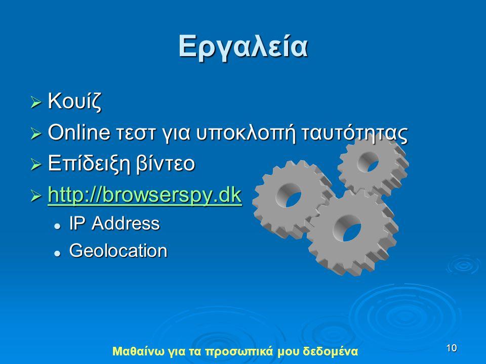 Μαθαίνω για τα προσωπικά μου δεδομένα 10 Εργαλεία  Κουίζ  Online τεστ για υποκλοπή ταυτότητας  Επίδειξη βίντεο  http://browserspy.dk http://browse