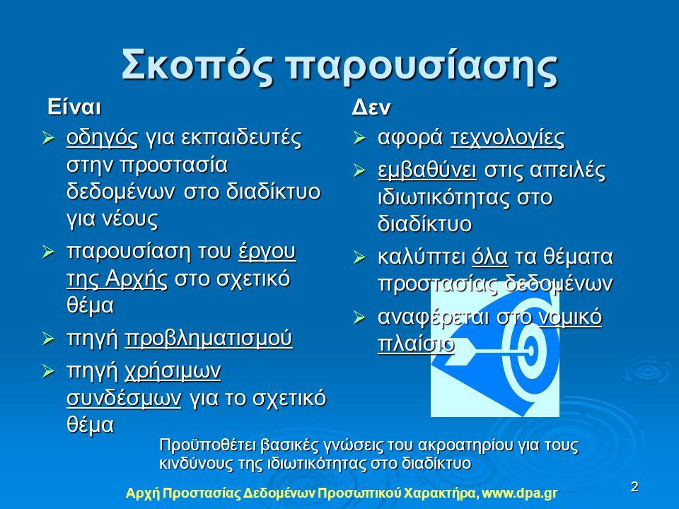 Αρχή Προστασίας Δεδομένων Προσωπικού Xαρακτήρα, www.dpa.gr 2 Σκοπός παρουσίασης  οδηγός για εκπαιδευτές στην προστασία δεδομένων στο διαδίκτυο για νέ