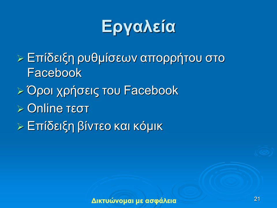 Δικτυώνομαι με ασφάλεια 21 Εργαλεία  Επίδειξη ρυθμίσεων απορρήτου στο Facebook  Όροι χρήσεις του Facebook  Online τεστ  Επίδειξη βίντεο και κόμικ