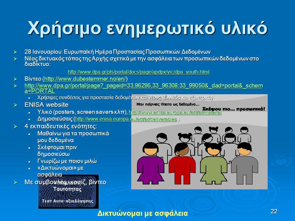 Δικτυώνομαι με ασφάλεια 22 Χρήσιμο ενημερωτικό υλικό  28 Ιανουαρίου: Ευρωπαϊκή Ημέρα Προστασίας Προσωπικών Δεδομένων  Νέος δικτυακός τόπος της Αρχής