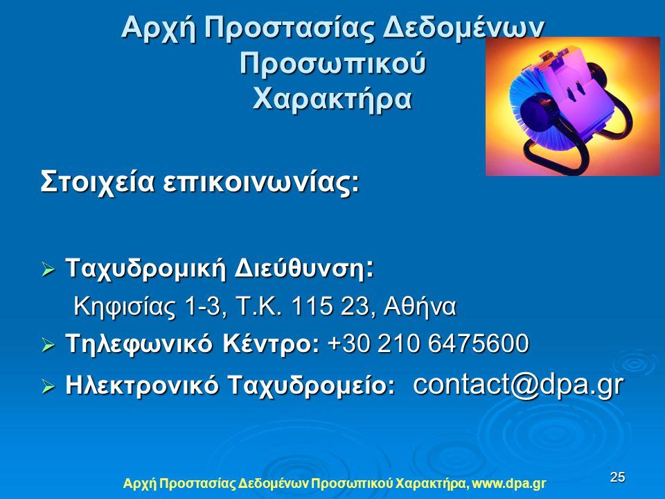 Αρχή Προστασίας Δεδομένων Προσωπικού Xαρακτήρα, www.dpa.gr 25 Αρχή Προστασίας Δεδομένων Προσωπικού Χαρακτήρα Στοιχεία επικοινωνίας:  Ταχυδρομική Διεύ