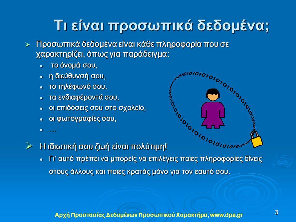 Αρχή Προστασίας Δεδομένων Προσωπικού Xαρακτήρα, www.dpa.gr 3 Τι είναι προσωπικά δεδομένα;  Προσωπικά δεδομένα είναι κάθε πληροφορία που σε χαρακτηρίζ