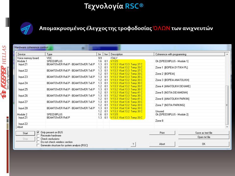 Απομακρυσμένος έλεγχος της τροφοδοσίας ΌΛΩΝ των ανιχνευτών Τεχνολογία RSC®