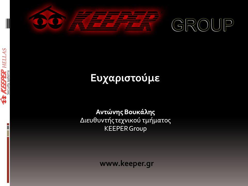 Ευχαριστούμε Αντώνης Βουκάλης Διευθυντής τεχνικού τμήματος KEEPER Group www.keeper.gr