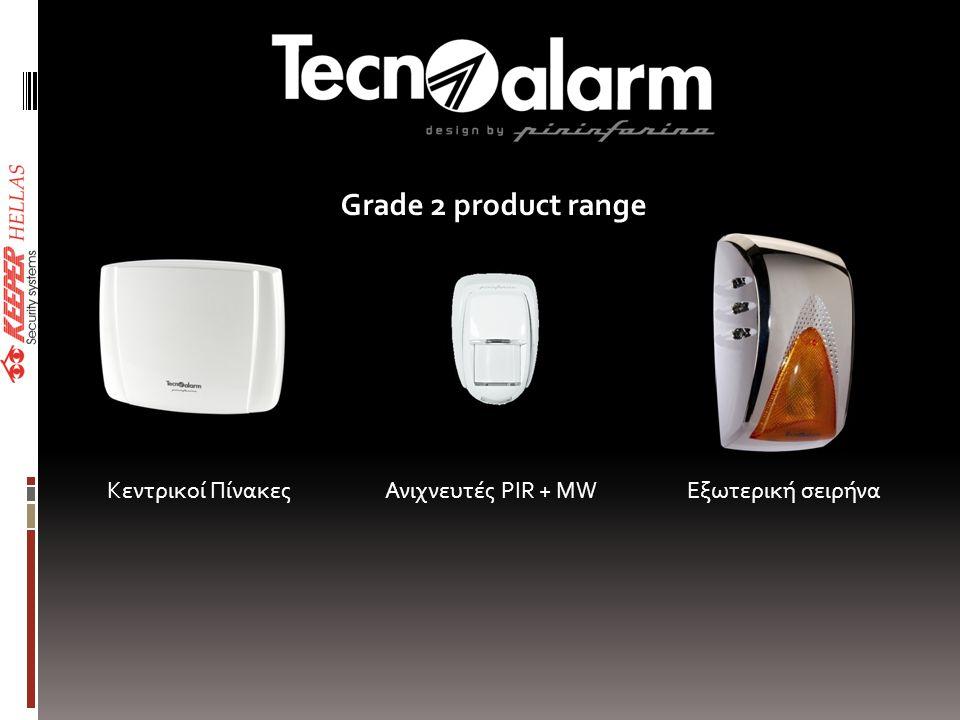 Grade 2 product range Κεντρικοί ΠίνακεςΑνιχνευτές PIR + MWΕξωτερική σειρήνα