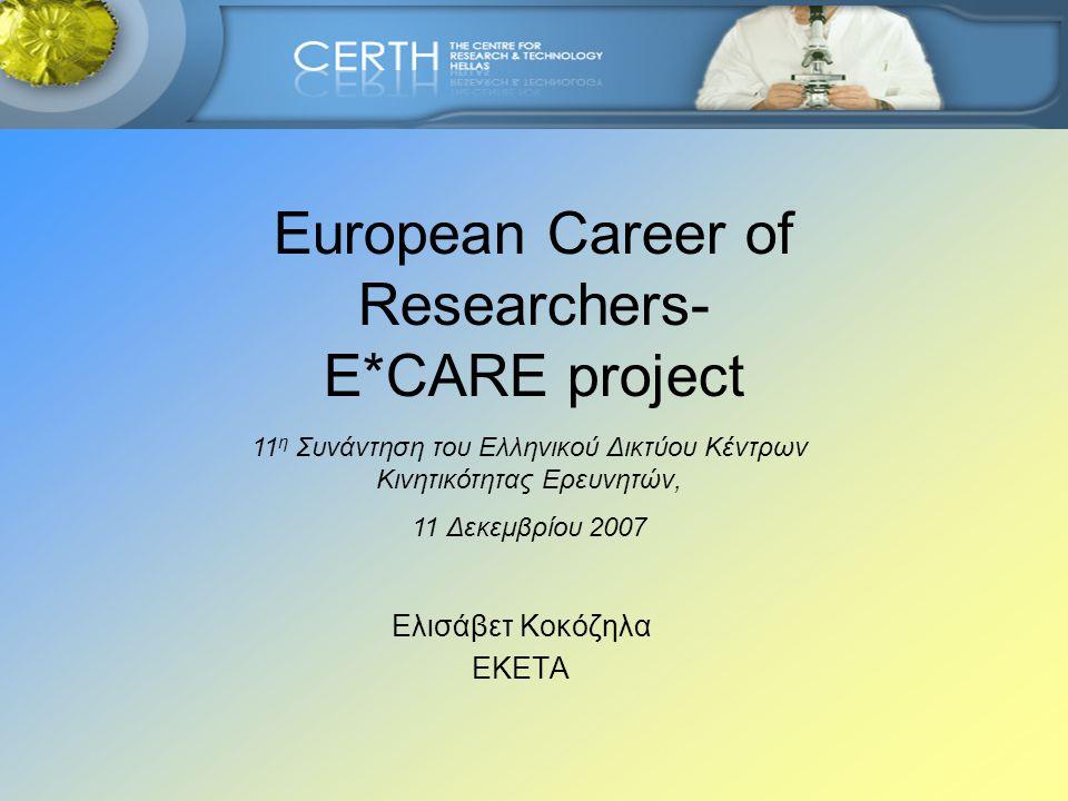 Γενικές Πληροφορίες •Πρόσκληση: FP7-PEOPLE-2007-5-3-ERA-MORE •Τύπος χρηματοδότησης: Coordination and Support Actions (Coordination) •Συντονιστής: ΕΚΕΤΑ •Συνολικός προϋπολογισμός: ~ 230000 € •Ομάδα έργου: 9 εταίροι •Χώρες που συμμετέχουν (8):  Ελλάδα  Βουλγαρία  Αυστρία  Σλοβακία  Ελβετία  Κύπρος  Τσεχία  Ουγγαρία