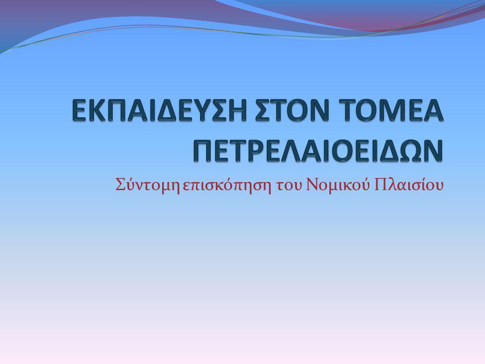Ειδικότητα Ευρωπαϊκή νομοθεσία Οδηγίες Εθνική νομοθεσία Πρατηριούχοι - ΠΔ 118/2006 Τεχνικοί ασφαλείας 89/391/ΕΟΚ-91/383/ΕΟΚ Ν.