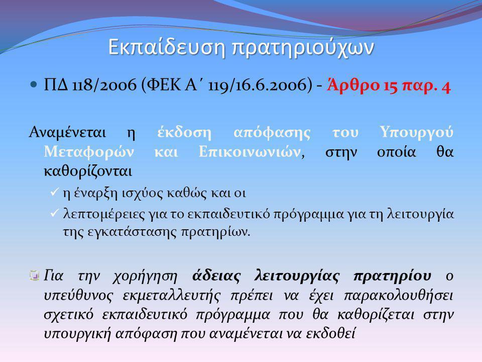 Εκπαίδευση πρατηριούχων  ΠΔ 118/2006 (ΦΕΚ Α΄ 119/16.6.2006) - Άρθρο 15 παρ. 4 Αναμένεται η έκδοση απόφασης του Υπουργού Μεταφορών και Επικοινωνιών, σ
