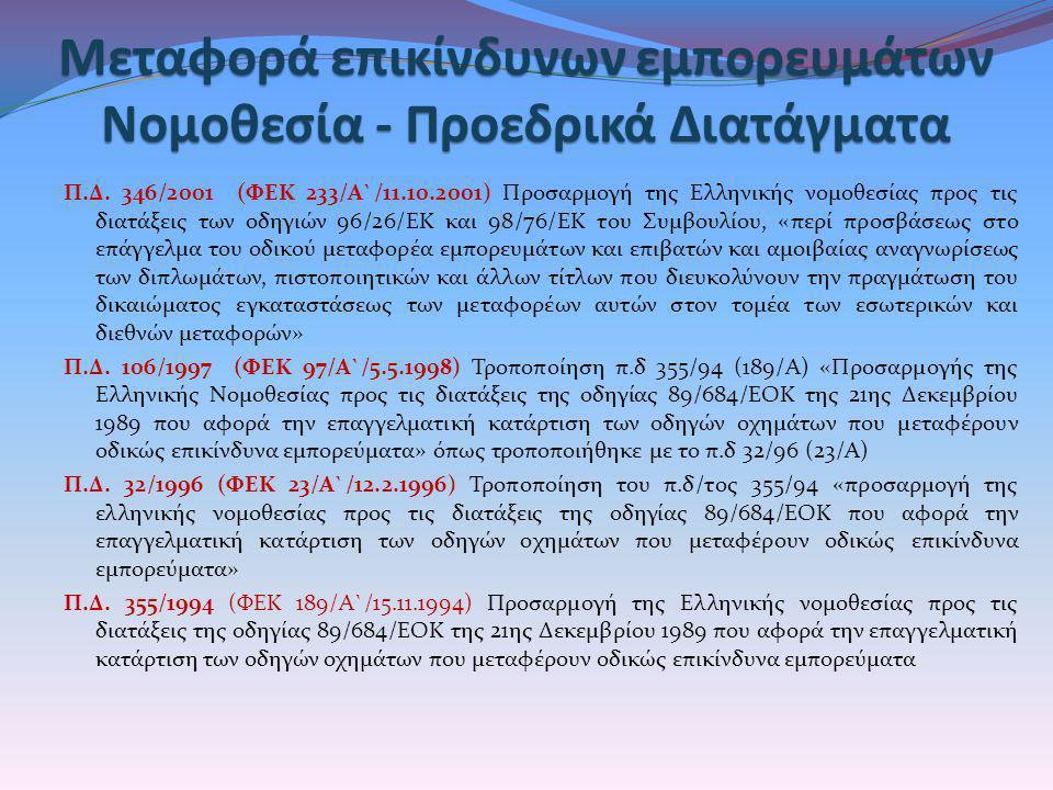 Μεταφορά επικίνδυνων εμπορευμάτων Νομοθεσία - Προεδρικά Διατάγματα Π.Δ. 346/2001 (ΦΕΚ 233/Α`/11.10.2001) Προσαρμογή της Ελληνικής νομοθεσίας προς τις