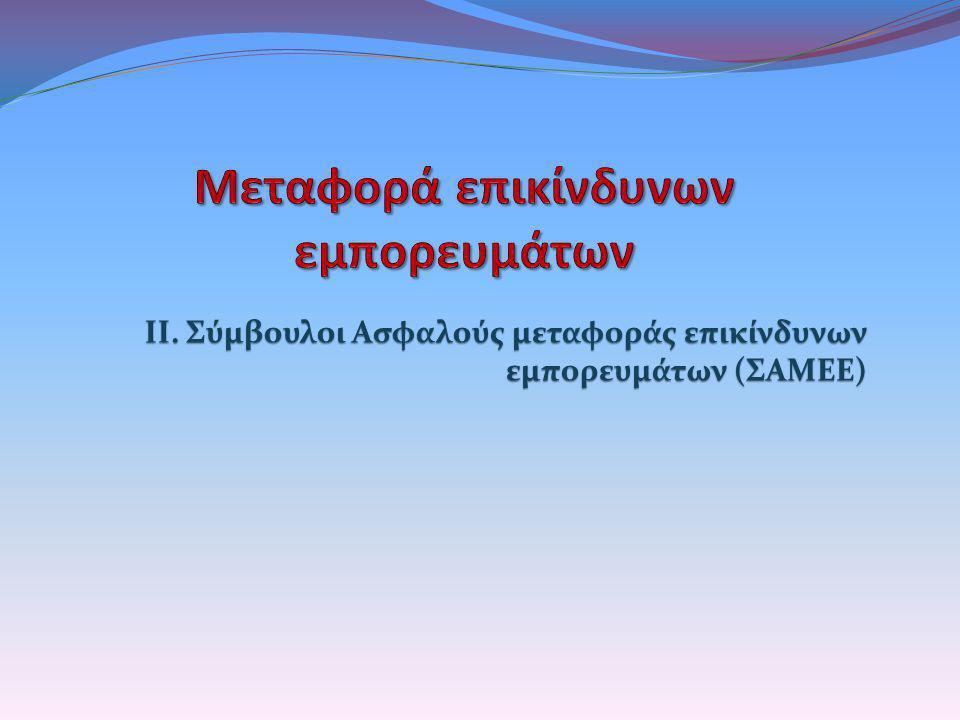 ΙΙ. Σύμβουλοι Ασφαλούς μεταφοράς επικίνδυνων εμπορευμάτων (ΣΑΜΕΕ)