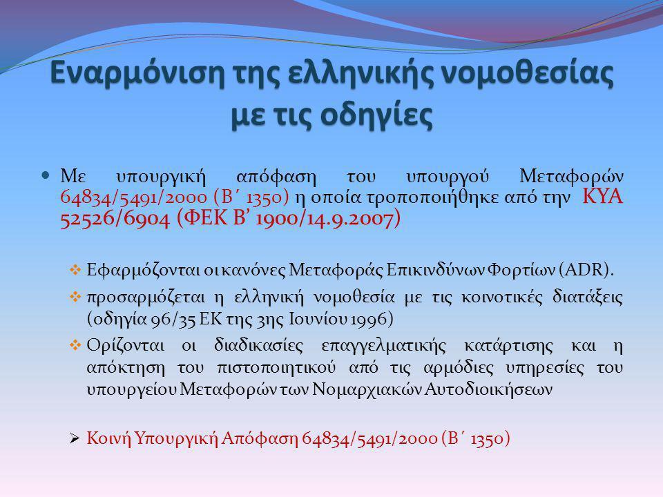 Εναρμόνιση της ελληνικής νομοθεσίας με τις οδηγίες  Με υπουργική απόφαση του υπουργού Μεταφορών 64834/5491/2000 (Β΄ 1350) η οποία τροποποιήθηκε από τ
