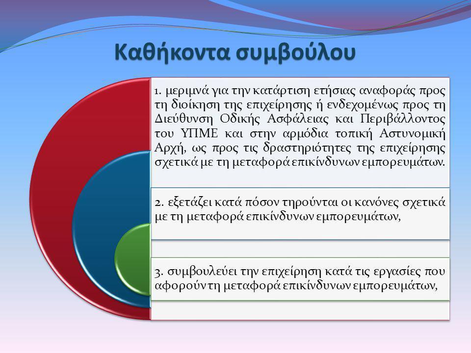Καθήκοντα συμβούλου 1. μεριμνά για την κατάρτιση ετήσιας αναφοράς προς τη διοίκηση της επιχείρησης ή ενδεχομένως προς τη Διεύθυνση Οδικής Ασφάλειας κα