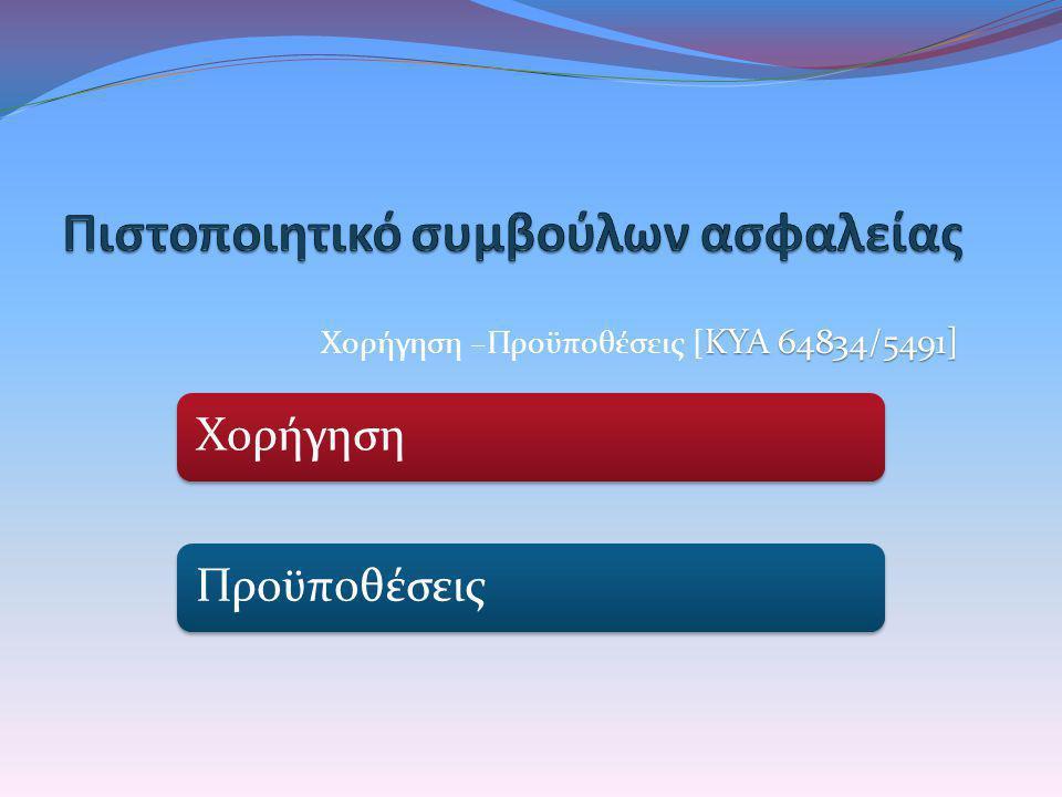 ΚΥΑ 64834/5491] Χορήγηση –Προϋποθέσεις [ ΚΥΑ 64834/5491] ΧορήγησηΠροϋποθέσεις