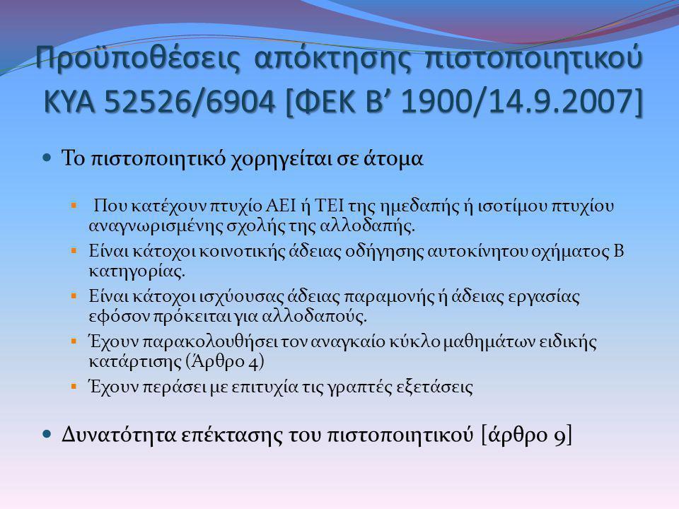 Προϋποθέσεις απόκτησης πιστοποιητικού ΚΥΑ 52526/6904 [ΦΕΚ Β' 1900/14.9.2007 ]  Το πιστοποιητικό χορηγείται σε άτομα  Που κατέχουν πτυχίο ΑΕΙ ή ΤΕΙ τ