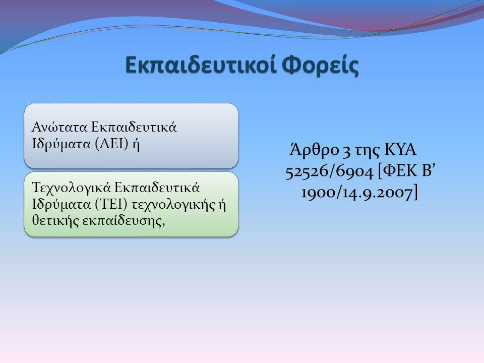 Εκπαιδευτικοί Φορείς Άρθρο 3 της ΚΥΑ 52526/6904 [ΦΕΚ Β' 1900/14.9.2007] Ανώτατα Εκπαιδευτικά Ιδρύματα (ΑΕΙ) ή Τεχνολογικά Εκπαιδευτικά Ιδρύματα (ΤΕΙ)