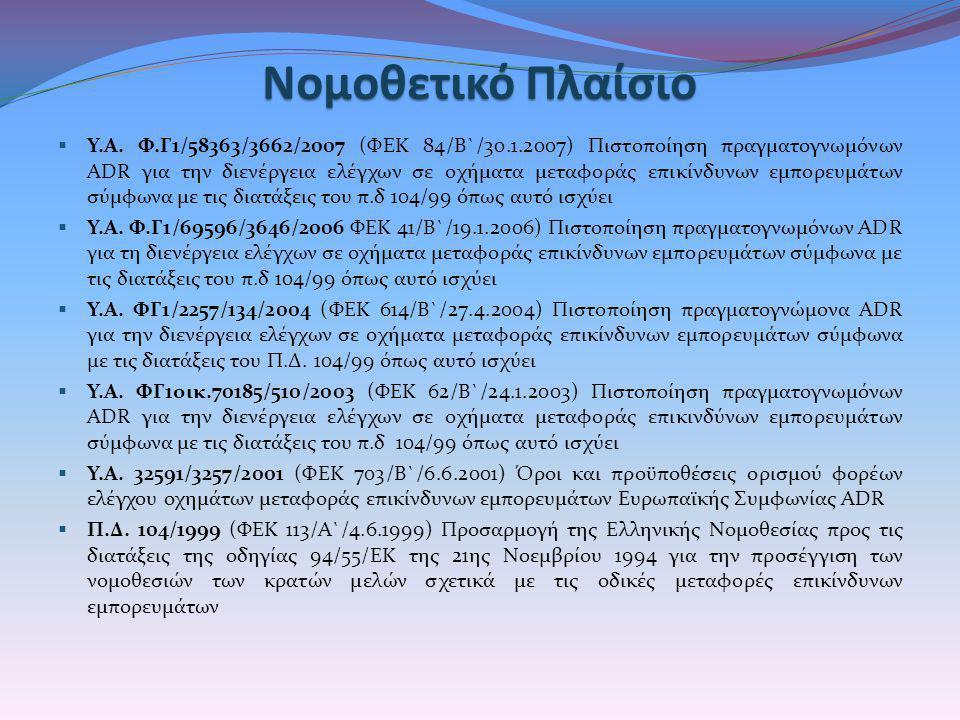 Νομοθετικό Πλαίσιο  Υ.Α. Φ.Γ1/58363/3662/2007 (ΦΕΚ 84/Β`/30.1.2007) Πιστοποίηση πραγματογνωμόνων ADR για την διενέργεια ελέγχων σε οχήματα μεταφοράς