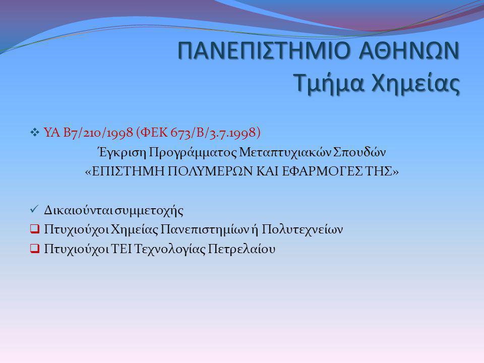 Τεχνολογικά εκπαιδευτικά Ιδρύματα ΤΕΙ ΛΑΡΙΣΑΣ & ΚΑΒΑΛΑΣ ΤΜΗΜΑ ΜΗΧΑΝΟΛΟΓΙΑΣ ΥΑ 87486/Ε5/4.9.2006 (ΦΕΚ 1417/Β/26.9.2006) ΤΜΗΜΑ ΤΕΧΝΟΛΟΓΙΑΣ ΠΕΤΡΕΛΑΙΟΥ ΚΑΙ ΦΥΣΙΚΟΥ ΑΕΡΙΟΥ ΥΑ 87486/Ε5/4.9.2006 (ΦΕΚ 1417/Β/26.9.2006)