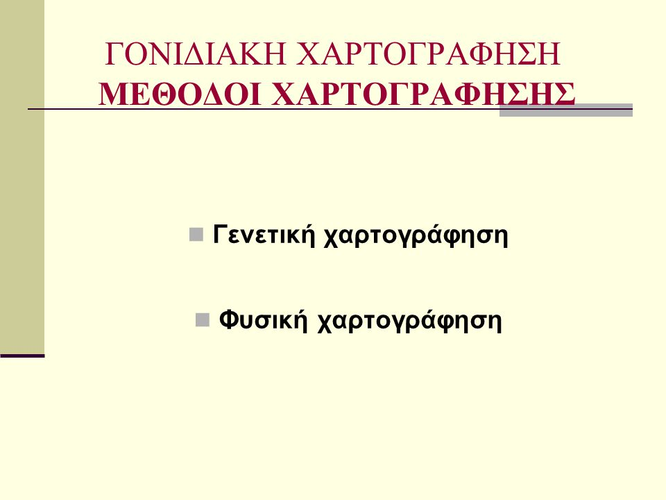 ΜΗΧΑΝΙΣΜΟΙ ΓΟΝΙΔΙΑΚΗΣ ΘΕΡΑΠΕΙΑΣ  ΕΙΣΑΓΩΓΗ ΤΟΥ ΦΥΣΙΟΛΟΓΙΚΟΥ ΓΟΝΙΔΙΟΥ ΣΕ ΤΥΧΑΙΑ ΘΕΣΗ ΣΤΟ ΓΟΝΙΔΙΩΜΑ  ΑΝΤΙΚΑΤΑΣΤΑΣΗ ΤΟΥ ΕΛΑΤΤΩΜΑΤΙΚΟΥ ΓΟΝΙΔΙΟΥ ΜΕ ΤΟ ΦΥΣΙΟΛΟΓΙΚΟ ΜΕ ΟΜΟΛΟΓΟ ΑΝΑΣΥΝΔΥΑΣΜΟ  ΕΠΙΔΙΟΡΘΩΣΗ ΤΟΥ ΕΛΑΤΤΩΜΑΤΙΚΟΥ ΓΟΝΙΔΙΟΥ ΜΕ ΕΠΙΛΕΚΤΙΚΗ ΜΕΤΑΛΛΑΞΗ ΠΟΥ ΕΧΕΙ ΣΑΝ ΑΠΟΤΕΛΕΣΜΑ ΤΗΝ ΕΠΑΝΑΦΟΡΑ ΤΗΣ ΦΥΣΙΟΛΟΓΙΚΗΣ ΛΕΙΤΟΥΡΓΙΑΣ ΤΟΥ ΓΟΝΙΔΙΟΥ  ΑΛΛΑΓΗ ΤΟΥ ΤΡΟΠΟΥ ΕΛΕΓΧΟΥ ΕΚΦΡΑΣΗΣ ΤΟΥ ΓΟΝΙΔΙΟΥ