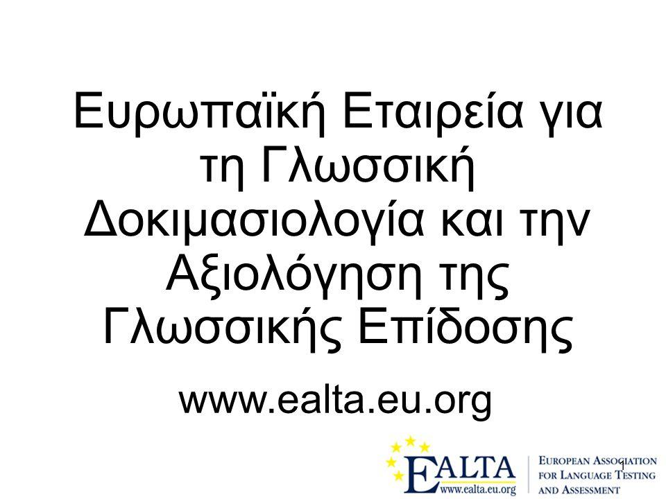 1 Ευρωπαϊκή Εταιρεία για τη Γλωσσική Δοκιμασιολογία και την Αξιολόγηση της Γλωσσικής Επίδοσης www.ealta.eu.org