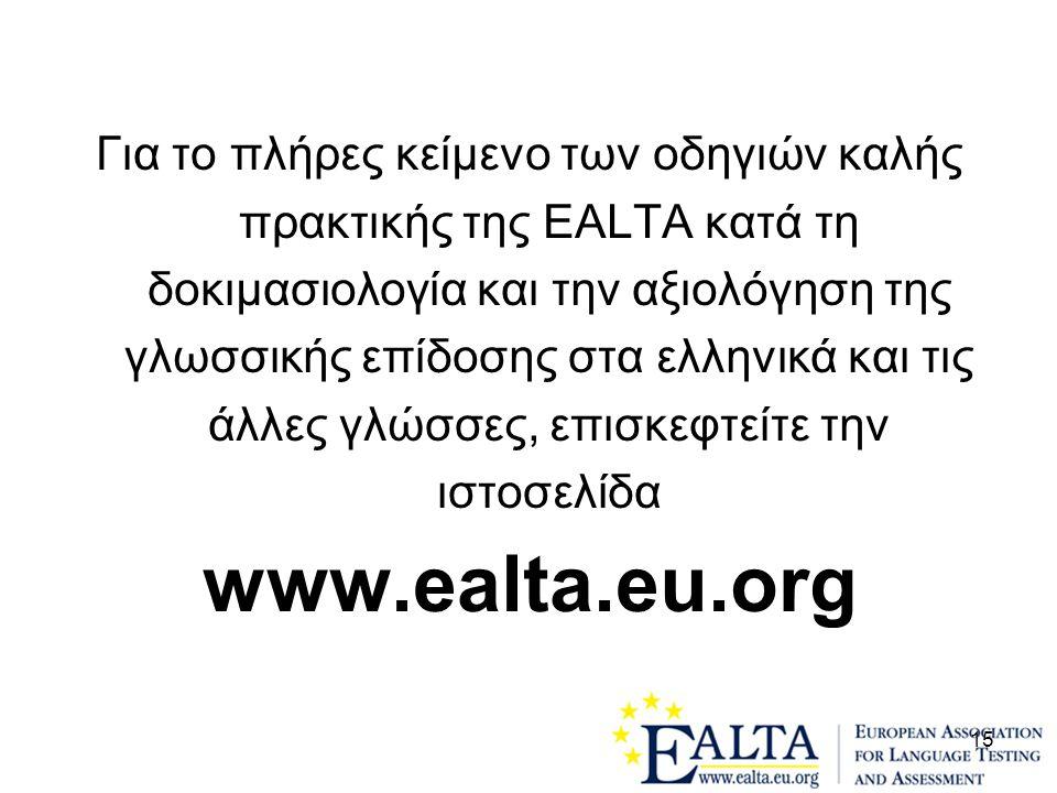 15 Για το πλήρες κείμενο των οδηγιών καλής πρακτικής της EALTA κατά τη δοκιμασιολογία και την αξιολόγηση της γλωσσικής επίδοσης στα ελληνικά και τις άλλες γλώσσες, επισκεφτείτε την ιστοσελίδα www.ealta.eu.org