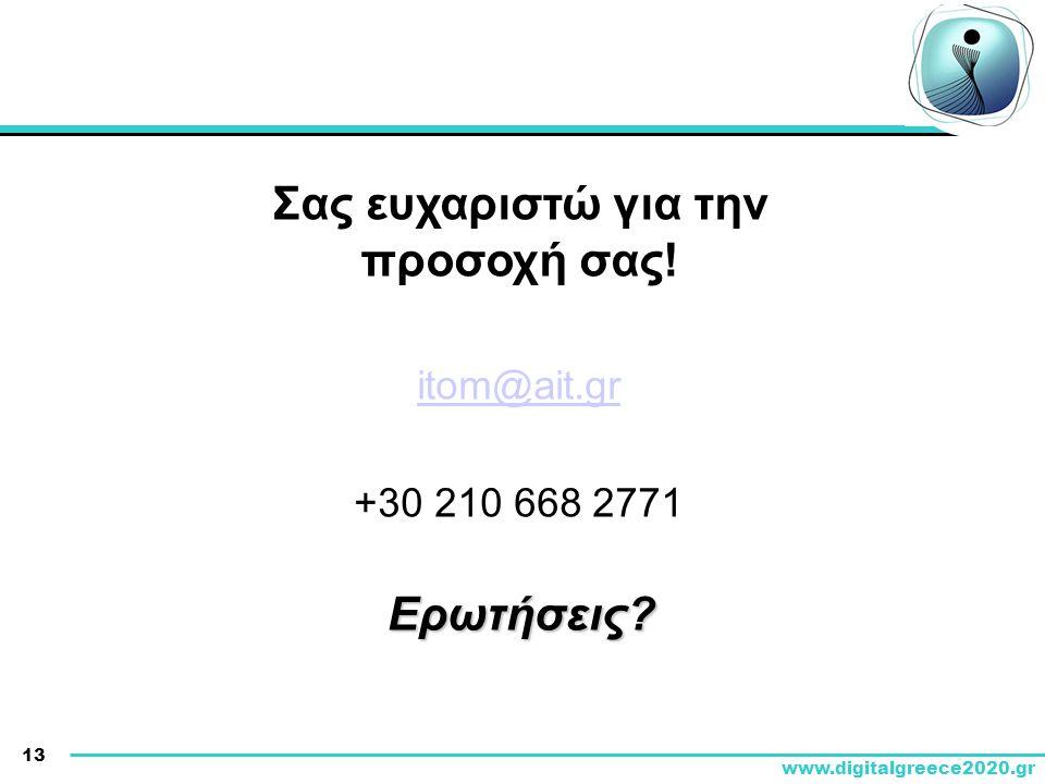 13 www.digitalgreece2020.gr Σας ευχαριστώ για την προσοχή σας.
