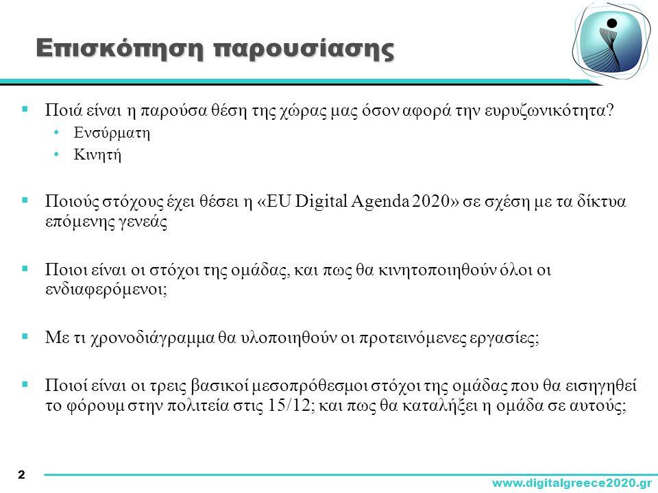 2 www.digitalgreece2020.gr Επισκόπηση παρουσίασης  Ποιά είναι η παρούσα θέση της χώρας μας όσον αφορά την ευρυζωνικότητα.