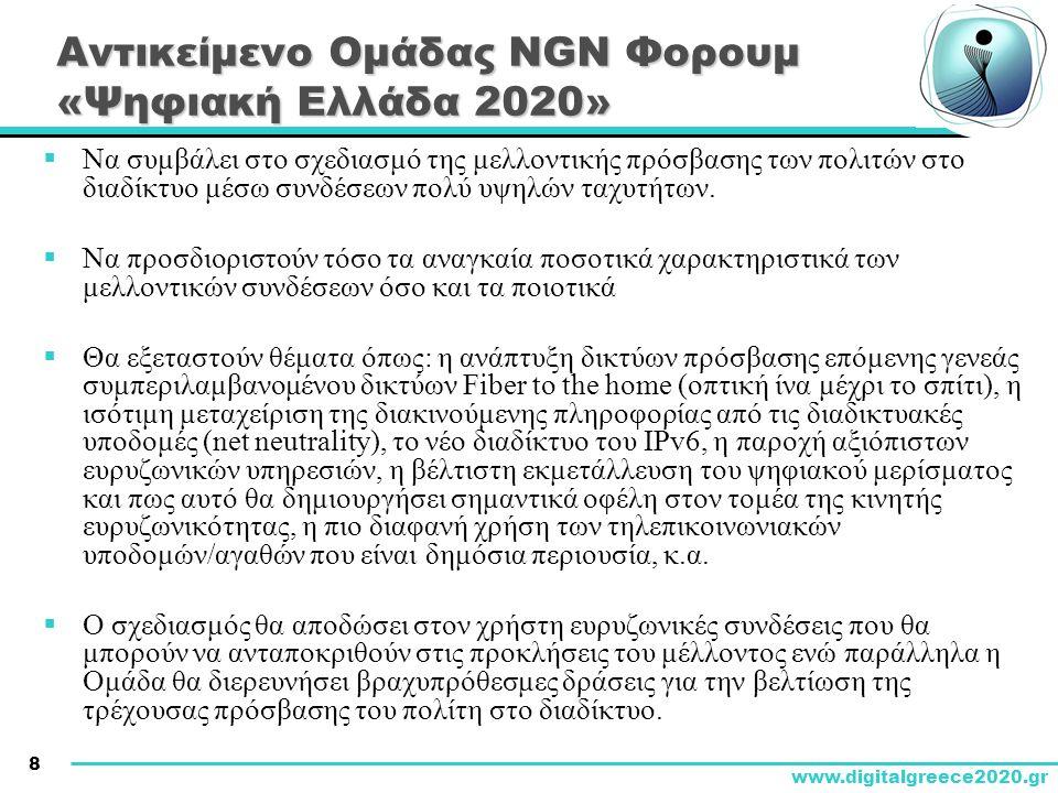 8 www.digitalgreece2020.gr Αντικείμενο Ομάδας NGN Φορουμ «Ψηφιακή Ελλάδα 2020»  Να συμβάλει στο σχεδιασμό της μελλοντικής πρόσβασης των πολιτών στο διαδίκτυο μέσω συνδέσεων πολύ υψηλών ταχυτήτων.