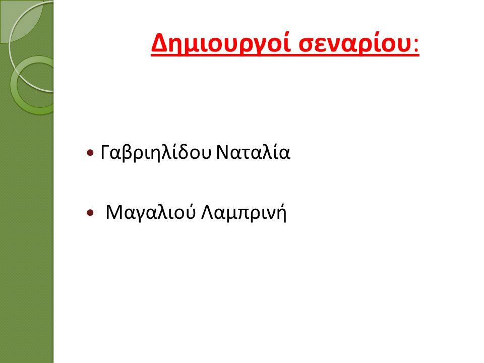 Φύλλα εργασίας - Γ΄ Ομάδα α ) Να επισκεφθείτε τις ιστοσελίδες : http://www.greek- language.gr/greekLang/modern_greek/tools/lexica/triant afyllides/search.html.