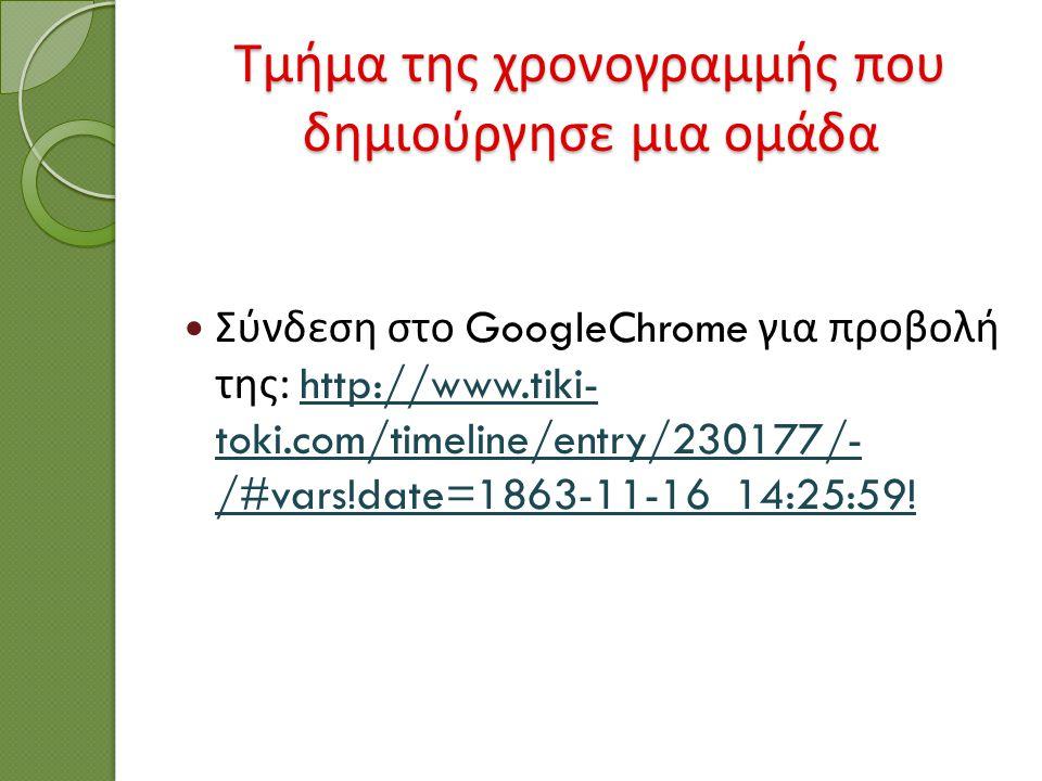 Τμήμα της χρονογραμμής που δημιούργησε μια ομάδα  Σύνδεση στο GoogleChrome για προβολή της : http://www.tiki- toki.com/timeline/entry/230177/- /#vars