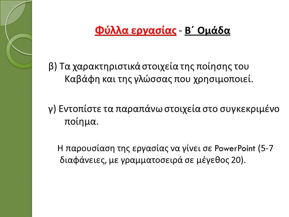 Φύλλα εργασίας - Β΄ Ομάδα β ) Τα χαρακτηριστικά στοιχεία της ποίησης του Καβάφη και της γλώσσας που χρησιμοποιεί. γ ) Εντοπίστε τα παραπάνω στοιχεία σ