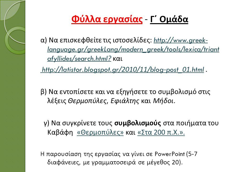 Φύλλα εργασίας - Γ΄ Ομάδα α ) Να επισκεφθείτε τις ιστοσελίδες : http://www.greek- language.gr/greekLang/modern_greek/tools/lexica/triant afyllides/sea