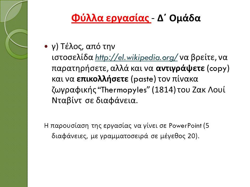 Φύλλα εργασίας - Δ΄ Ομάδα  γ ) Τέλος, από την ιστοσελίδα http://el.wikipedia.org/ να βρείτε, να παρατηρήσετε, αλλά και να αντιγράψετε (copy) και να ε