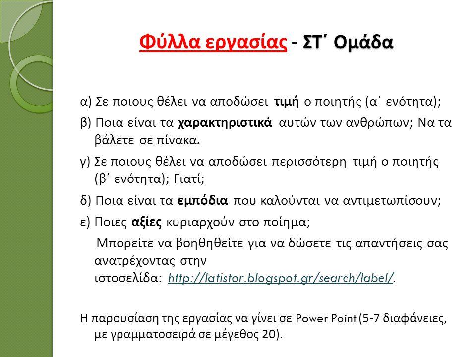 ΣΤ΄ Ομάδα Φύλλα εργασίας - ΣΤ΄ Ομάδα α ) Σε ποιους θέλει να αποδώσει τιμή ο ποιητής ( α΄ ενότητα ); β ) Ποια είναι τα χαρακτηριστικά αυτών των ανθρώπω