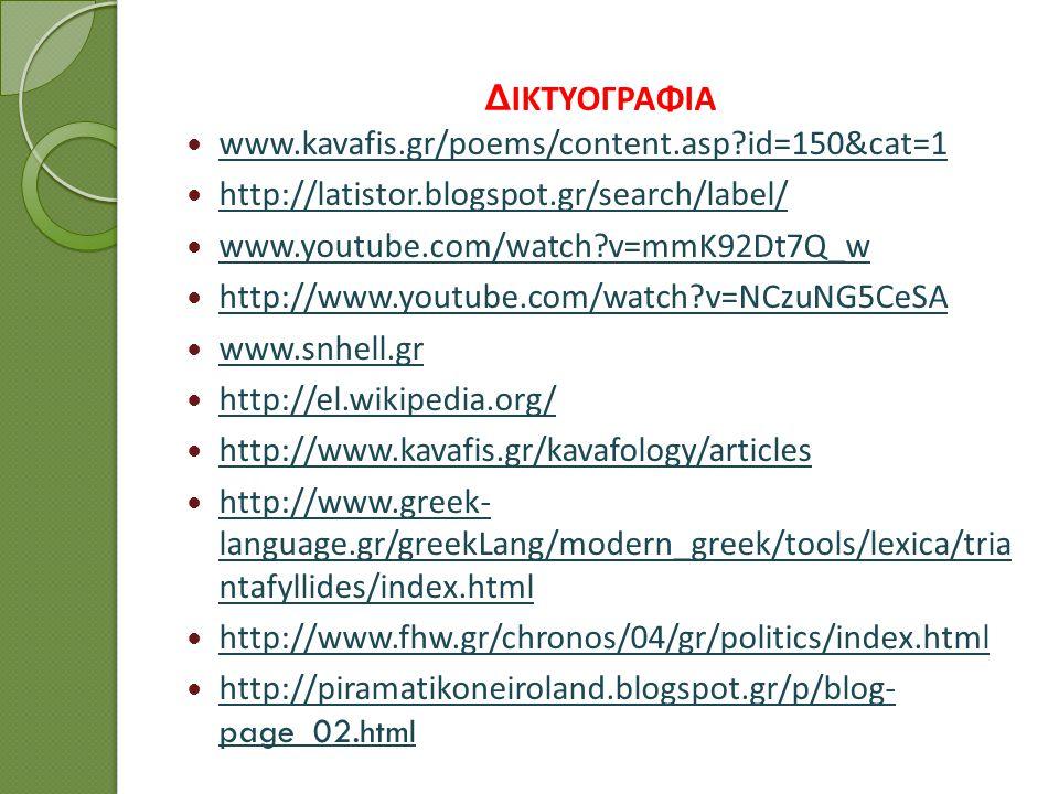ΔΙΚΤΥΟΓΡΑΦΙΑ  www.kavafis.gr/poems/content.asp?id=150&cat=1 www.kavafis.gr/poems/content.asp?id=150&cat=1  http://latistor.blogspot.gr/search/label/