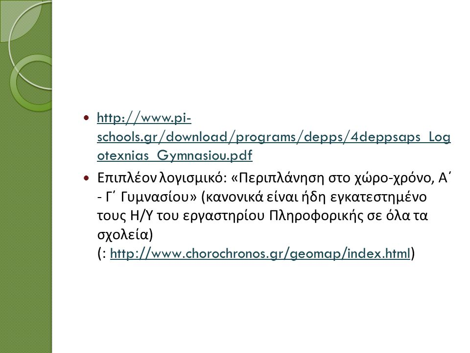  http://www.pi- schools.gr/download/programs/depps/4deppsaps_Log otexnias_Gymnasiou.pdf http://www.pi- schools.gr/download/programs/depps/4deppsaps_L