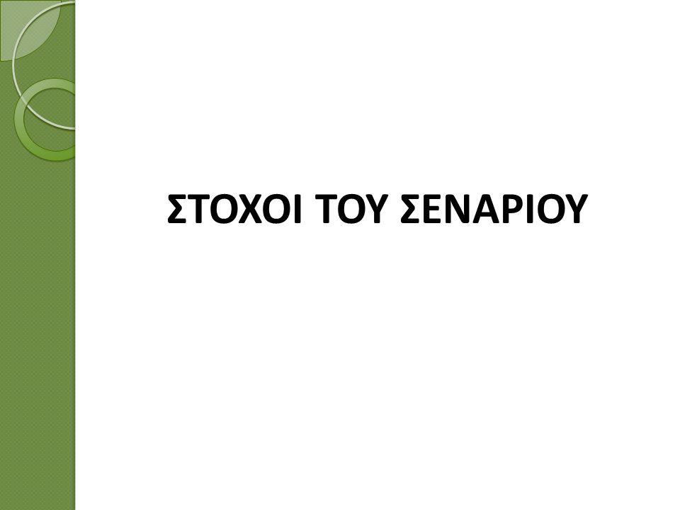 ∆ η µ ήτρης Περδικίδης, Τρίπτυχο