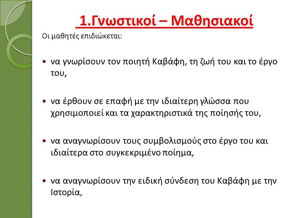Φύλλα εργασίας - Ε΄ Ομάδα α ) Να χωρίσετε το ποίημα σε ενότητες και να δώσετε πλαγιότιτλο.