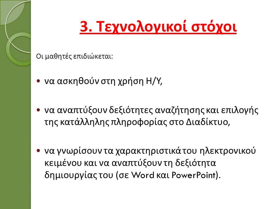 2 η και 3 η ώρα : Φύλλα εργασίας Α΄ Ομάδα  Επισκεφτείτε τις ιστοσελίδες www.snhell.gr, http://el.wikipedia.org/, http://www.kavafis.gr/kavafology/bio.asp και βρείτε στοιχεία για τη βιογραφία και την εργογραφία του ποιητή Κ.