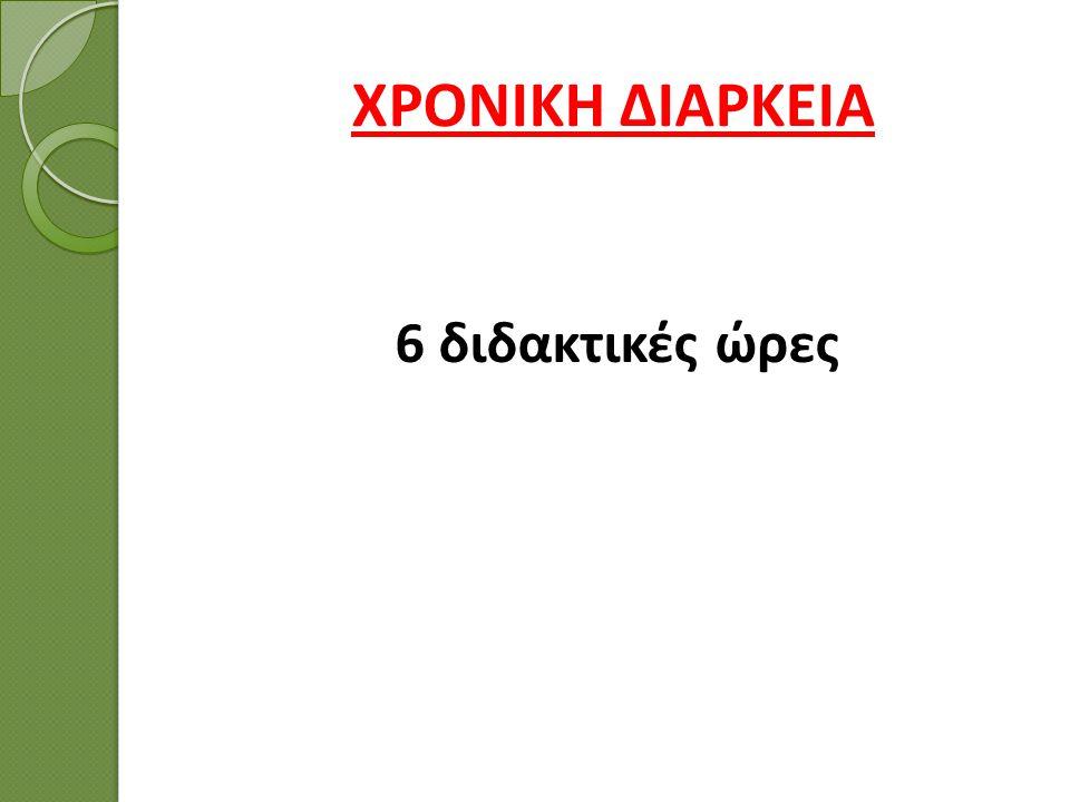 ΧΡΟΝΙΚΗ ΔΙΑΡΚΕΙΑ 6 διδακτικές ώρες