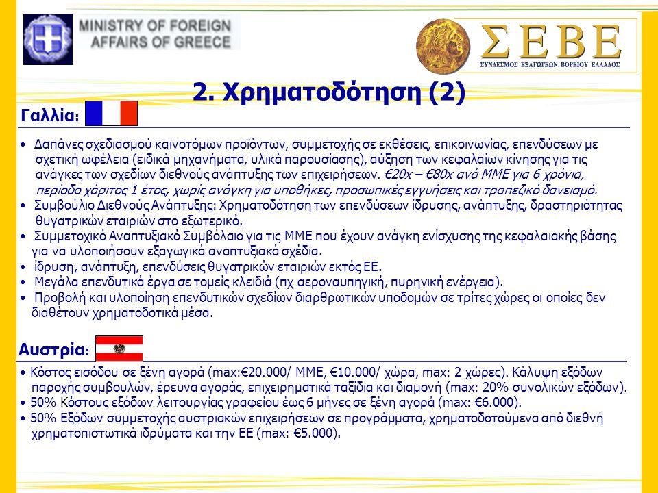 2. Χρηματοδότηση (2) Γαλλία : • Δαπάνες σχεδιασμού καινοτόμων προϊόντων, συμμετοχής σε εκθέσεις, επικοινωνίας, επενδύσεων με σχετική ωφέλεια (ειδικά μ