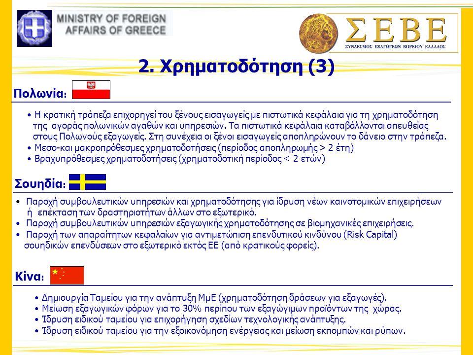 2. Χρηματοδότηση (3) Σουηδία : • Παροχή συμβουλευτικών υπηρεσιών και χρηματοδότησης για ίδρυση νέων καινοτομικών επιχειρήσεων ή επέκταση των δραστηριο