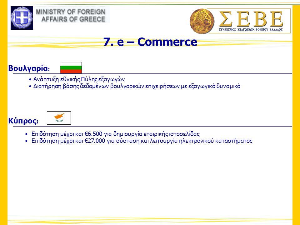 7. e – Commerce Βουλγαρία : • Ανάπτυξη εθνικής Πύλης εξαγωγών • Διατήρηση βάσης δεδομένων βουλγαρικών επιχειρήσεων με εξαγωγικό δυναμικό Κύπρος : • Επ