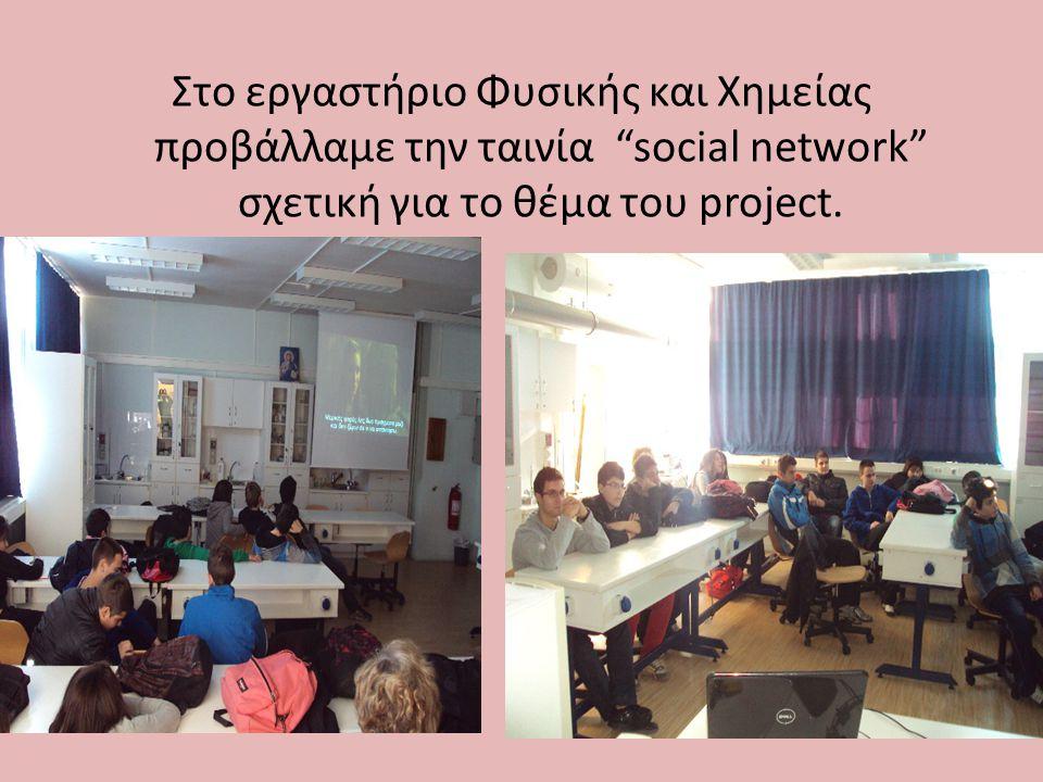 """Στο εργαστήριο Φυσικής και Χημείας προβάλλαμε την ταινία """"social network"""" σχετική για το θέμα του project."""